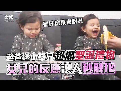 老爸送小女兒「超爛聖誕禮物」,女兒的反應讓人秒融化