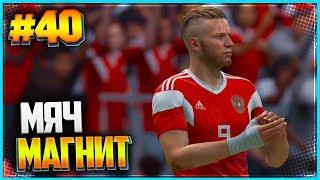 FIFA 19 КАРЬЕРА ЗА ИГРОКА ★ |#40| - МЯЧ МАГНИТ