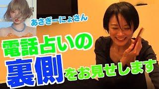 占い師・麗愛琉YouTuberを占ってみた!~電話占いの裏側見せます!~