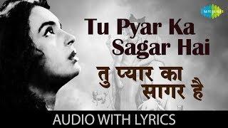 Tu Pyar Ka Sagar Hai with lyrics | तू प्यार का