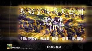 黑森林 2015-1-28 : 秦始皇陵驚天謎團