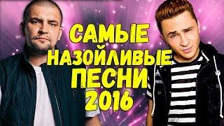 САМЫЕ НАЗОЙЛИВЫЕ ПЕСНИ 2016 ГОДА  #5