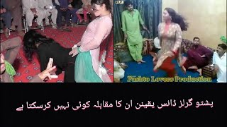 pathan girls wedding dance || pathan girls tiktok || local mujraa || pushto point