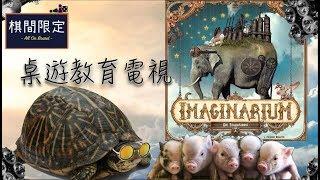 棋間桌教教育電視 - Imaginarium 桌遊玩法介紹
