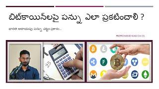 Taxation of Cryptocurrencies/Bitcoins. Bitcoins ni ela declare cheyyali ITR lo ? Telugu Explanation