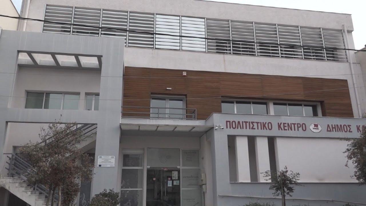 Το νέο Πολιτιστικό Κέντρο της Καλαμαριάς