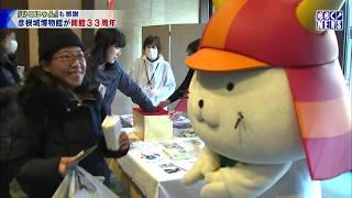 2月11日 びわ湖放送ニュース