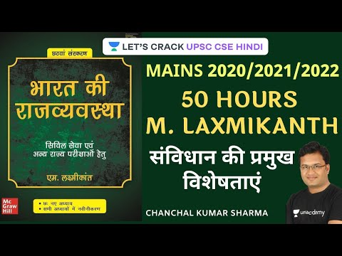 50 Hours M.Laxmikanth: Features of Head of constitution   UPSC CSE/IAS 2020/21/22 Hindi