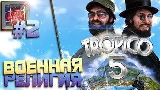 Tropico 5 — Геймплей этой стратегии меня не отпускает! Вива ля Тропико | #2