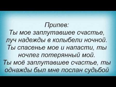 Песня я желаю счастье вам со словами