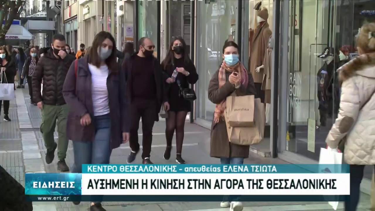 Αυξημένη η κίνηση στην αγορά της Θεσσαλονίκης  | 05/02/2021 | ΕΡΤ