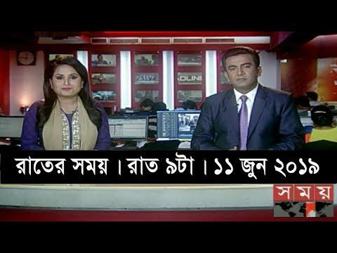 রাতের সময় | রাত ৯টা | ১১ জুন ২০১৯ | Somoy tv bulletin 9pm | Latest Bangladesh News