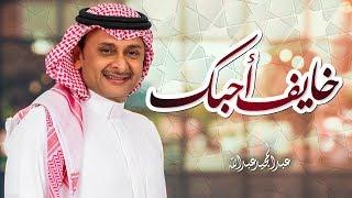 تحميل و مشاهدة عبدالمجيد عبدالله - خايف أحبك (حصرياً)   2018 MP3