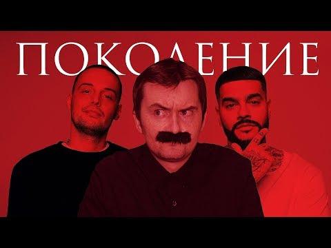 Тимати feat. GUF - Поколение  Как снимался клип 