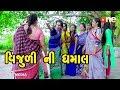 Vijuli NI Dhamal   | Gujarati Comedy | One Media