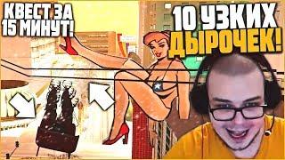 10 УЗКИХ ДЫРОЧЕК! В ЭТОМ Я ПРОФИ! - КВЕСТ ЗА 15 МИНУТ В SAMP!