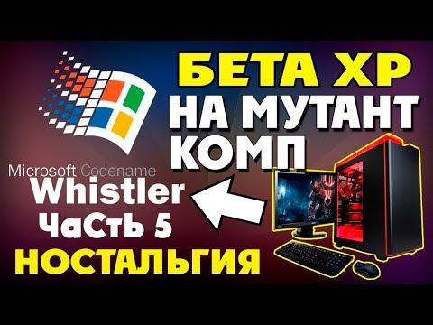 Xp/whistler все видео по тэгу на igrovoetv online