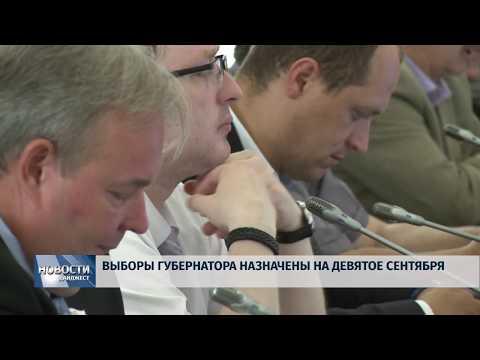 Новости Псков 31.05.2018 # Выборы губернатора назначены на девятое сентября