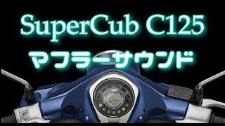 SuperCubC125MufflersoundC125どんな音?
