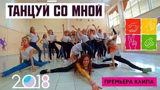ТАНЦУЙ СО МНОЙ // Молодёжное движение Белоярский