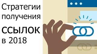Стратегии получения ссылок 2018 - ТОП 20 SEO рекомендаций по линкбилдингу для e-commerce под бурж