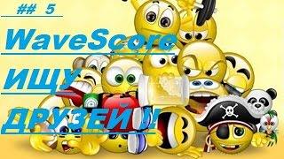 #WaveScore социальная сеть, #Как добавить друзей??