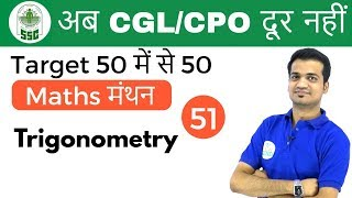 CGL/CPO/4:00 PM Maths मंथन by Naman Sir | Trigonometry | Day #51