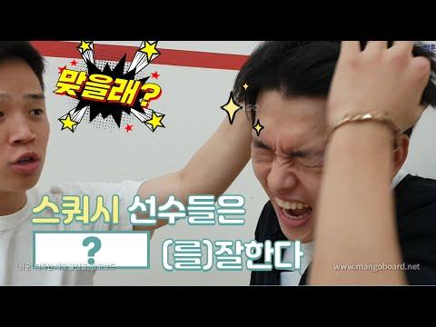 [영훈TV] 스쿼시 국가대표 상비군들의 발재간 (with 이인우,유덕재,박승민)