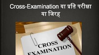 What is Cross Examination and How to do preparation for good Cross Examination