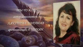 """Автор и исполнитель  Л. Якушева-Голубева """"ТЫ ЧУЖОЙ"""""""