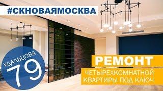 Ремонт квартиры в Москве (ул Удальцова, 79)