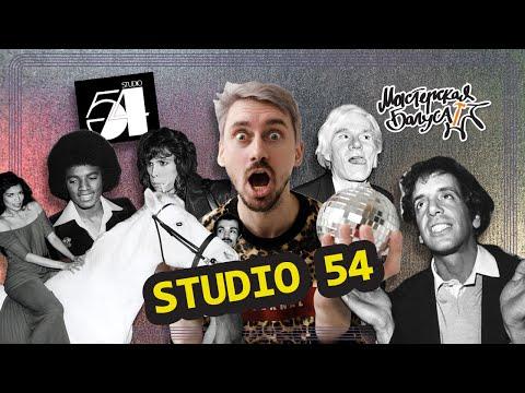 Studio 54 — Как это было: мифы и факты / Мастерская Багуса
