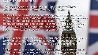 Британия обратилась к РФ по ситуации в Азовском море