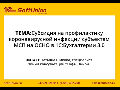 Субсидия на профилактику коронавирусной инфекции субъектам МСП на ОСНО в 1С:Бухгалтерии 3.0