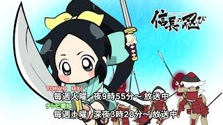 アニメ「信長の忍び」番宣動画30秒