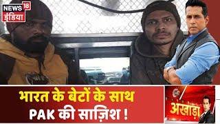 Pakistan का झूठा चेहरा फिर बेनक़ाब, भारत के 2 बेटों को किया गिरफ़्तार | Akhada | Anand Narasimhan
