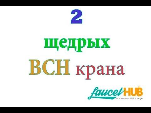 2 щедрых BCH крана