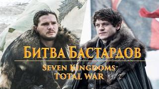 Seven Kingdoms Total War Attila - Битва Бастардов