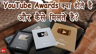 YouTube Awards Explained in Hindi | By Ishan - Download this Video in MP3, M4A, WEBM, MP4, 3GP