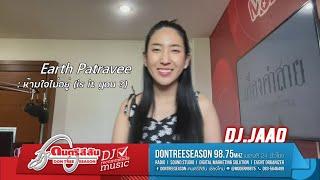ดนตรีสีสัน DJ recommends music : ห้ามใจไม่อยู่(is it you?) – Earth Patravee