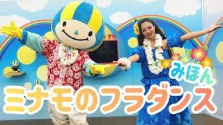 ミナモのフラダンス☆みほん
