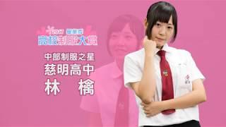 慈明高中林檎專訪 2017 制服大賞制服之星