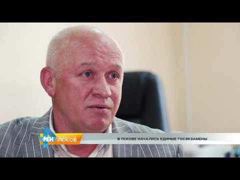 Новости Псков 27.05.2016 # Интервью с начальником управления образования # ЕГЭ Псков