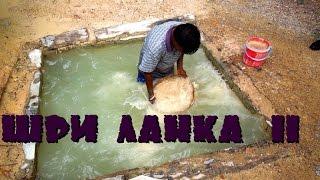 Шри-Ланка 11: Храм, ювелирная фабрика...