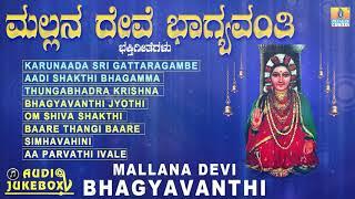 Mallana Devi Bhagyavanthi   Kannada Devotional Juke Box