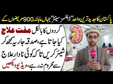 پاکستان کا جدید ترین ' ڈائلسز سینٹر''جہاں مریضوں کے گردوں کا مفت علاج کیا جاتا ہے