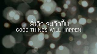 W501 : สิ่งดีๆ จะเกิดขึ้น | GOOD THINGS WILL HAPPEN