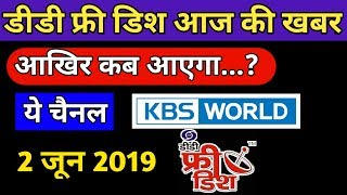 dd free dish me paid channel kaise chalaye 2019 - TH-Clip