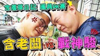 真男人的PK賽!?含老闆V.S.戰神駿的對決終於來啦!!【含羞草日記】