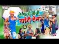 Download Lagu #Kundan_Bihari_Yadav का तहलका मचने वाला VIDEO SONG  लेला नाइटी ऐ भौजी   Lela Naiti A Bhauji Mp3 Free